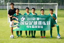 国安青少年足球俱乐部夏令营课程推荐